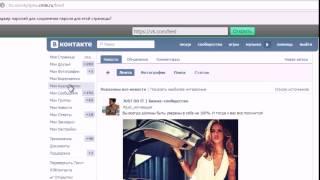 --- Баги Вконтакте #37 ( + тут смена имени на английский ) ---