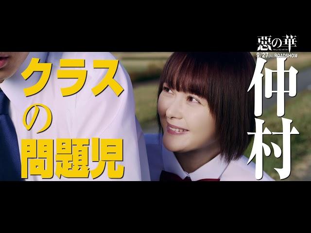 伊藤健太郎×玉城ティナ『惡の華』予告