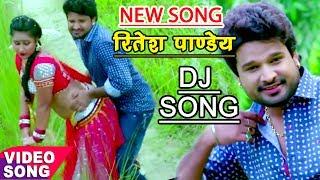 RITESH PANDEY का LATEST एक और सबसे हिट गाना - चोली के बा - Tohare Mein Basela Praan - Bhojpuri Songs