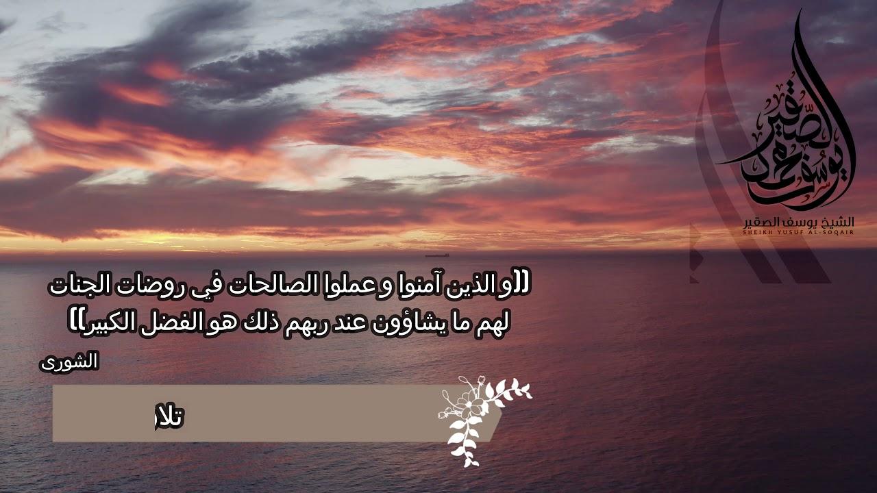 من رمضان 1435هـ((وهو الذي يقبل التوبة عن عباده)) تلاوة خاشعة رائعة للشيخ يوسف الصقير من سورة الشورى