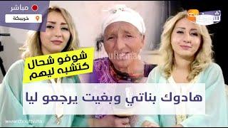قنبلة:مسنة تدعي أنها الأم الحقيقية للفنانتين صفاء وهناء بعدما حملات بهم وخلاتهم فالقرعة فالسبيطار