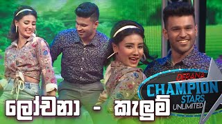 Lochana Jayakodi & Kalum Dewanarayana | Derana Champion Stars Unlimited Thumbnail