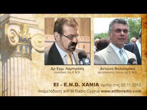 ΕΙ - Ε.Ν.D. ΧΑΝΙΑ 20.11.2013 αναμεταδοση artFM Radio Cyprus