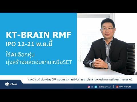 KT-BRAIN RMF | IPO 12-21 พ.ย.นี้