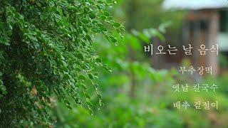 [Live]부추장떡과 …