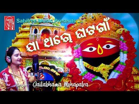 Ja thare Ghatgawn || Odia Tarini Bhajan || Sailabhama || Prem Anand || Sabitee  Musicree