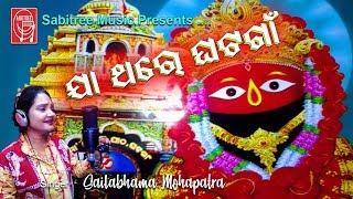 Ja thare Ghatgawn    Odia Tarini Bhajan    Sailabhama    Prem Anand    Sabitee  Music