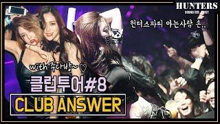 클럽투어#8 CLUB ANSWER(클럽앤써) with주…