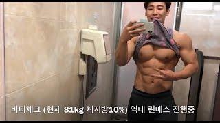길브로 정봉길 선수의 하루(운동,식단) Vlog