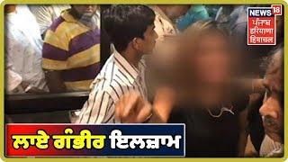 ਜੀਨਸ ਖ਼ਰੀਦਣ ਆਈ ਕੁੜੀ ਨੇ ਦੁਕਾਨਦਾਰ 'ਤੇ ਲਾਏ ਗੰਭੀਰ ਇਲਜ਼ਾਮ | News18 Himachal Haryana Punjab Live