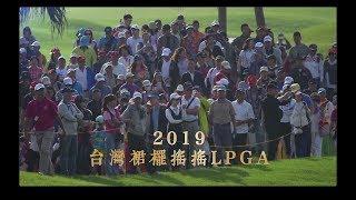 【2019台灣裙襬搖搖LPGA】賽事發布記者會宣傳影片