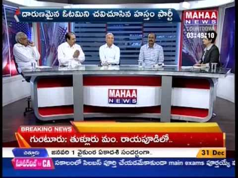 2014 Political Roundup With Top Political Analysts Part-3 -Mahaanews