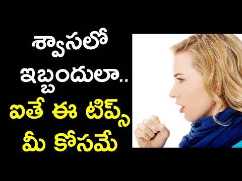 AMAZING Tips For Breathing Problems | శ్వాసలో ఇబ్బందులా..ఐతే ఈ టిప్స్ మీ కోసమే | Newsmarg