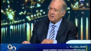 #90دقيقة - د  طارق حجي  عمر سليمان كان يرى في قضية سعد الدين إبراهيم أنها قضية تجسس