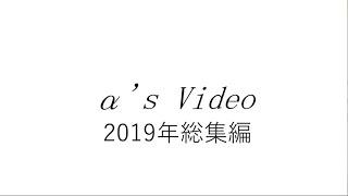α's Video2019年総集編
