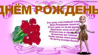 ZOOBE зайка  Самое Лучшее Поздравление Юлии с Днём Рождения