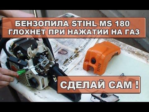 Бензопила Stihl 180 глохнет при нажатии на газ