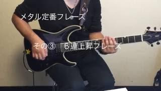 【エレキギター】メタル定番ソロフレーズ・超速6連上昇フレーズ
