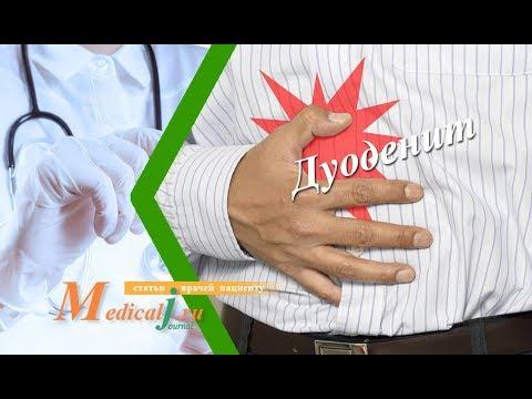 Дуоденит. Какие симптомы? Как определить? Как лечить?