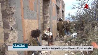 #الضالع .. مقتل وجرح 27 من مليشيا الحوثي في معارك مع الجيش بجبهة دمت