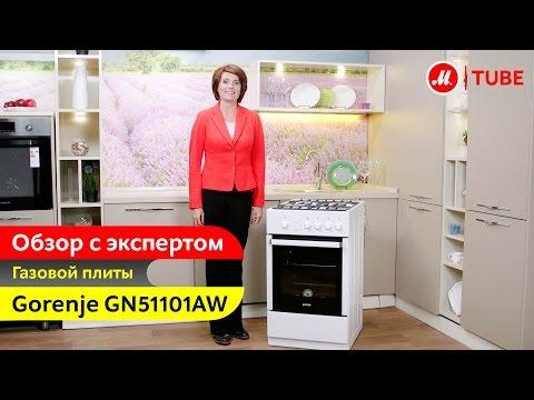 Видеообзор газовой плиты Gorenje GN51101AW с экспертом «М.Видео»