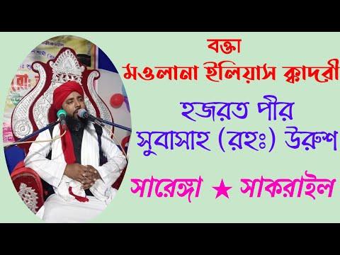 🏮Maulana Ilyas Qadri ||  LIVE ||Hazrat Peer Subasah (r.a) Urush || Sarenga || Sankrail