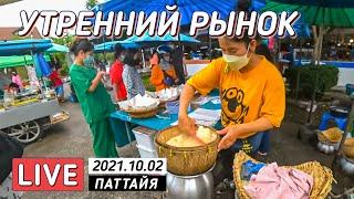 Утренний рынок и завтраки по тайски Thailand LIVE
