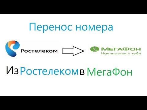 Как перейти из мобильной связи Ростелеком в сеть МегаФон