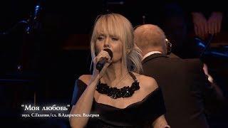 Валерия - Моя любовь (The Royal Albert Hall)