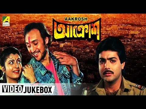 Aakrosh | আক্রোশ | Bengali Movie Songs Video Jukebox | Victor, Prosenjit, Debashree