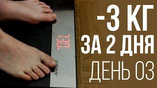 День № 3. Куда ушли первые 3 кг.  Как измерять объёмы тела