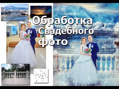 "Photoshop SpeedArt ""Обработка свадебного фото"""