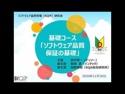 SQiP研究会 基礎コース「ソフトウェア品質保証の基礎」【2020 OPEN DAY】