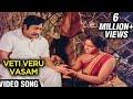Vetti Veru Vasam | Ilaiyaraja | Janaki | Sivaji Ganesan | Mudhal Mariyathai | Melodious Song
