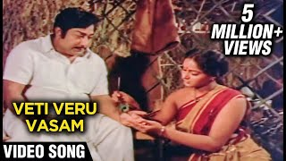 Vetti Veru Vasam Video Song | Mudhal Mariyathai | Sivaji Ganesan, Radha |  Ilaiyaraja | Janaki |