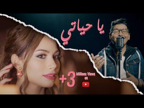 Rayen youssef & chirine lajmi - YA 7YETI- ريان يوسف و شيرين اللجمي -يا حياتي