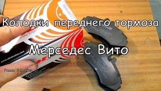 Передние тормозные колодки Мерседес Вито. Обзор новых колодок. (Front brake pads Mercedes Vito.)