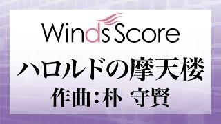 WSC-15-003 ハロルドの摩天楼(コンクール/吹奏楽オリジナル)