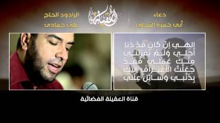 مقطع من دعاء أبي حمزة الثمالي - علي حمادي