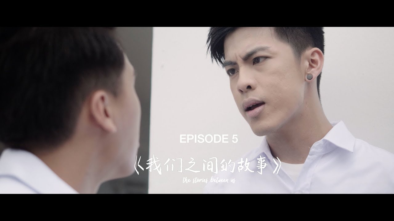18岁那年 Wild Eighteen | Ep 5 |《我们之间的故事 The Stories Between Us》A Butterworks x  YES 933 Web Series