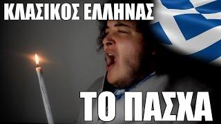 ΟΙ ΕΛΛΗΝΕΣ ΤΟ ΠΑΣΧΑ (ΑΧ ΕΛΛΑΔΑ !) | Manos