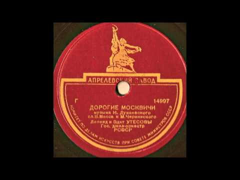 Leonid Utesov (Леонид Утёсов) - Дорогие мои москвичи on 78 rpm record