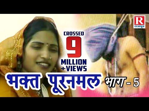 Kissa - Bhakt Puranmal - भक्त पूरन मल - Part 5 - Katha - Musical Story - Brijesh Kumar