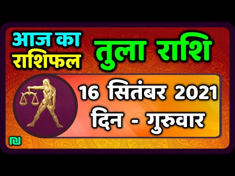 तुला  राशि 16 सितम्बर  गुरुवार    Aaj Ka Tula Rashifal   Tula Rashi 16 September 2021
