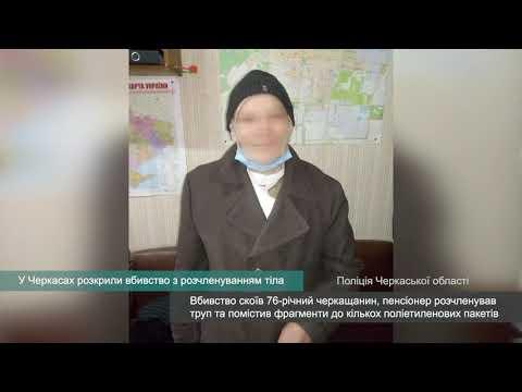 Телеканал АНТЕНА: У Черкасах розкрили вбивство з розчленуванням тіла