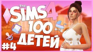 НАМ ОЧЕНЬ НУЖНЫ ДЕНЬГИ - The Sims 4 Челлендж - 100 ДЕТЕЙ