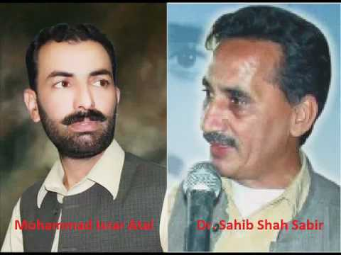 Israr Atal's Tribute to Sahib Shah Sabir (Part 1)
