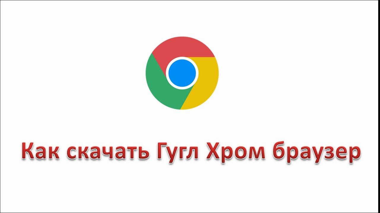 Скачать хром гугол