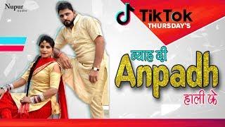 Byah Di Anpadh Hali Ke (TIK TOK) Pardeep Boora, Pooja Hooda | Raj Mawer | New Haryanvi Songs 2019