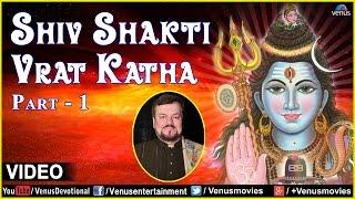 Download Shiv Shakti Vrat Katha Part - 1 Lyrical  | Singer - Nitin Mukesh & Anupama Deshpande MP3 song and Music Video